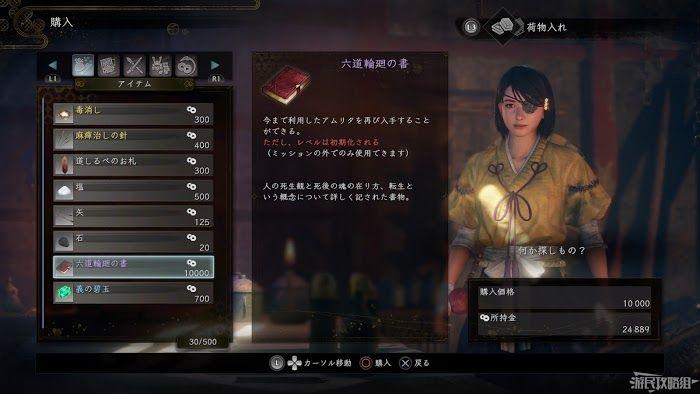 仁王2 薙刀鎌 防具