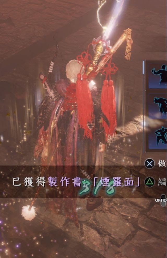師 仁王 2 陰陽