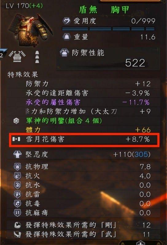 仁王2 大太刀